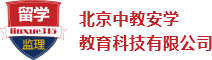 北京中教安学教育科技有限公司
